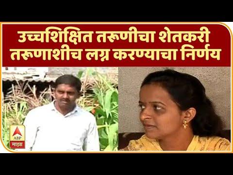 Kolhapur   उच्चशिक्षित तरूणीचा शेतकरी तरूणाशीच लग्न   ABP Majha