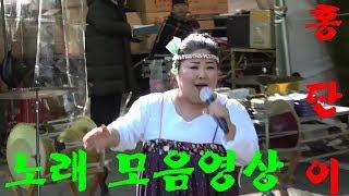 ※홍단이품바/공연 노래 모음1집