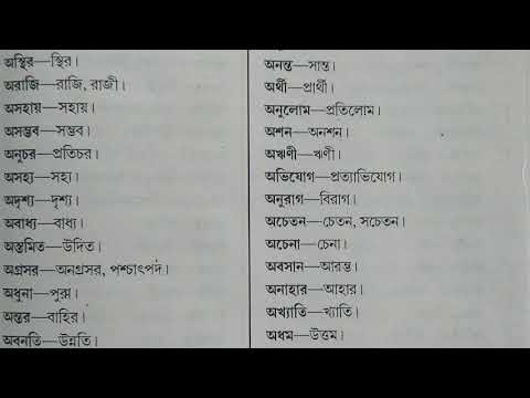 WBSETCL Bengali (Opposite Meaning) - YouTube