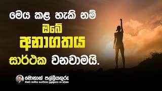 Success Habits, මෙය කල හැකිනම් ඔබේ අනාගතය සාර්ථක වෙනවමයි.sinhala motivation - Mohan Palliyaguru