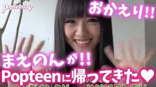 おかえりまえのん!7か月ぶりPOP復帰! 前田希美 動画 28