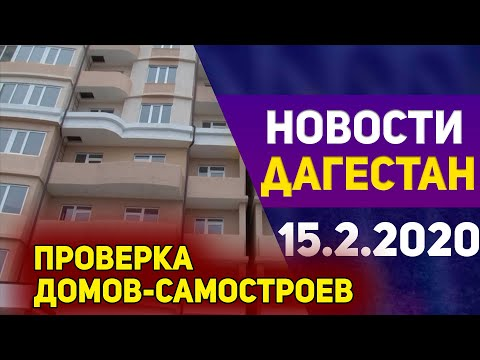 Новости Дагестана за