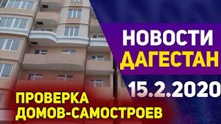 Новости Дагестана за 15.02.2020