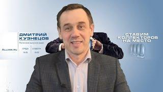 КОД 810   643   МНЕНИЕ РУКОВОДИТЕЛЯ ЮРИДИЧЕСКОЙ ФИРМЫ   Как не платить кредит   Кузнецов   Аллиам