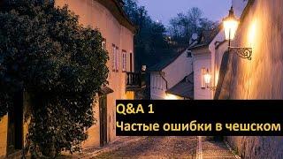 Q&A 1 - Частые ошибки в чешском