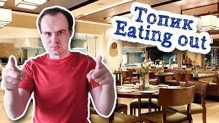Eating out топик по английскому устная тема сочинение рассказ лексика текст  в ресторане кафе