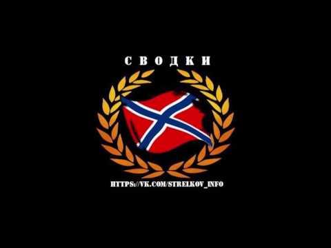 Стрелков Сводки Новороссии