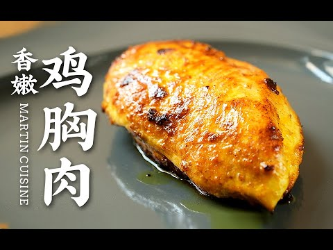 Four ways to make perfect chicken breast, tender and juicy, good news for weight loss!