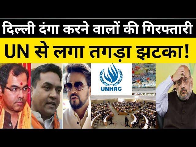 UN News    UNHRC    Kapil Mishra    Delhi    Anurag Thakur    PM Modi    BJP    Forum4