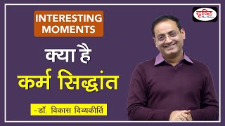 What is Karma Principle? Interesting Moments by Dr. Vikas Divyakirti.