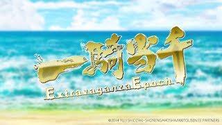 SENRAN KAGURA Peach Beach Splash - Ikki Tousen Extravaganza Epoch
