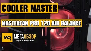 Cooler Master MasterFan Pro 120 Air Balance RGB 3 in 1 обзор вентиляторов