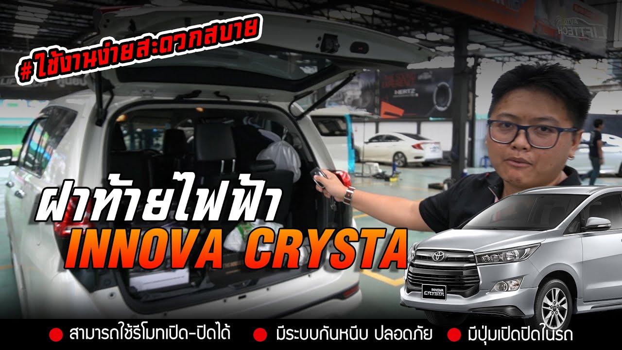 รีวิวฝาท้ายไฟฟ้าตรงรุ่น TOYOTA  INNOVA CRYSTA - Autolifttech