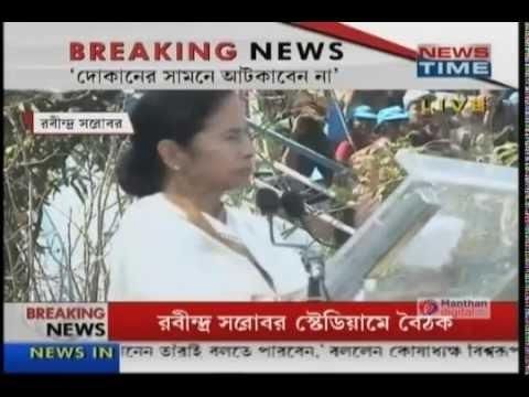 WB CM addresses a meeting with Kolkata hawkers at Rabindra Sarobar Satdium