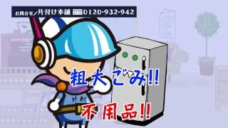 不用品・ゴミの処分は ⇒ 0120-932-942 URL http://reproject.jp 岡山・...