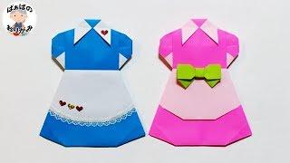 【折り紙】かわいい♡エプロンドレスの折り方 Origami Apron Dress【音声解説あり】 / ばぁばの折り紙