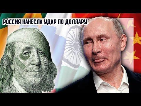 Россия нанесла удар по доллару! Дедолларизация экономики, международные валютные расчеты
