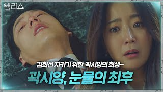 [Beware of lingering] Kwak Si-yang and Kim Hee-sun sacrificed their lives!