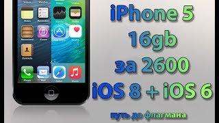 iPhone 5 за 2600 рублей. iOS 8 + iOS 6 ПАРАЛЛЕЛЬНО. Путь до флагмана.