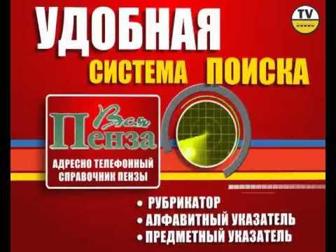 Телград. Многокритериальный поиск данных об организациях и
