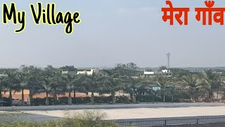 मेरा गाँव My village | my village lifestyle | village lifestyle |  village vlogs | Archana Rathod |