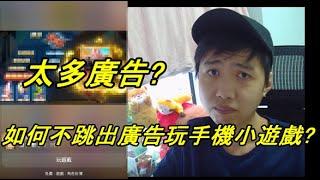【雨果教學】手機小遊戲廣告太多太長!?如何跳過所有廣告遊玩?