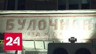 Смотреть видео В центре столицы отреставрировали старинную вывеску - Россия 24 онлайн