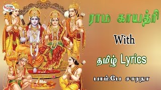 Rama Gayatri Mantra with Tamil Lyrics Sung by Bombay Saradha