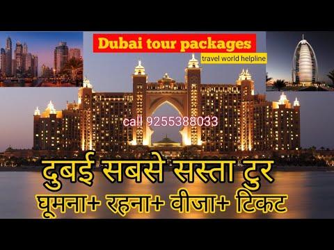 DUBAI TOUR PACKAGE INDIA TO DUBAI(HINDI) SABSE SASTA TOUR !DUBAI!EMIRATES!BURJKHALIFA!ATLANTIS!TOURS