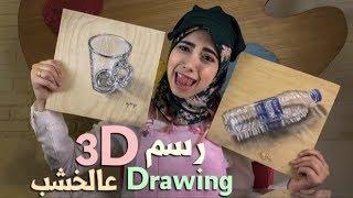 اسهل طريقه للرسم 3D علي الخشب - How To Draw 3D Drawing On Wood