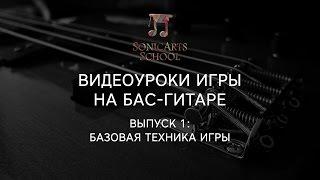 Видеоуроки игры на бас-гитаре от «Sonic Arts School». Выпуск 01.