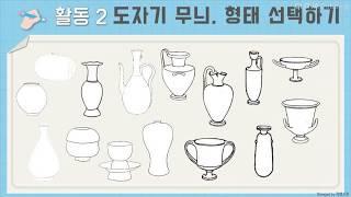 초등학교4학년 미술 금성출판사  5단원 여러 나라 도자…