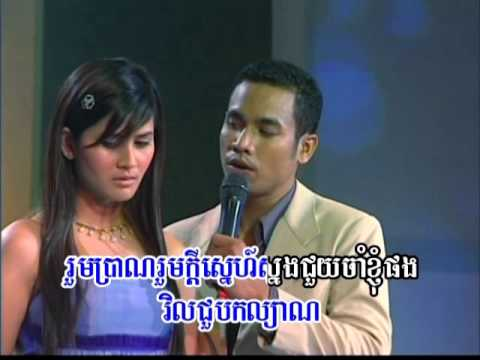 Lea Steung Songkae លាស្ទឹងសង្កែ (karaoke)