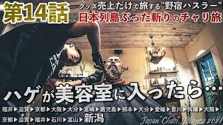 【第14話】ハゲが美容室に行ってみた![JAPAN CHARI JOURNEY 2021]〜鹿児島から北海道まで日本列島ぶった斬りチャリ旅!グッズ売上のみで日本を縦断する男を追え!〜