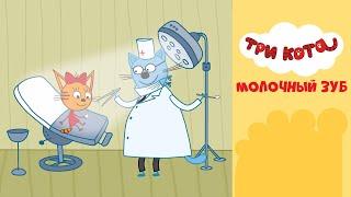 Download Три кота на СТС Kids | Молочный зуб Mp3 and Videos