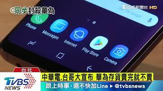 """中華電.台灣大哥大! 宣布不賣""""華為新機"""""""