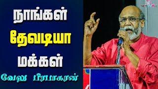 நாங்க தெவ்*** மகன்களா இருக்கோம் : Velu Prabhakaran Slams H.Raja | Andal Issue |  நாங்க தாசியா ?