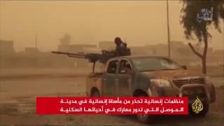 منظمات تحذر من مأساة إنسانية في الموصل