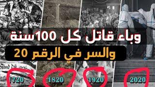 وباء قاتل كل 100 سنة و السر في رقم 20 من بينها فيروس كورونا 2020