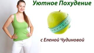 Добро пожаловать на мой канал Уютное Похудение Елена Чудинова