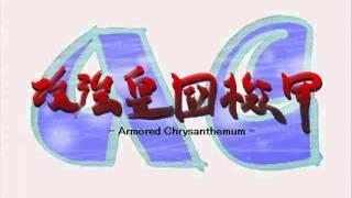 『攻強皇國機甲のテーマ』 作詞・作曲:まひる(2011/5/9) こんにちワン あ...