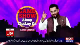 Game Show Aisay Chalay Ga with Aamir Liaquat 13 August 2017  Bol TV 1