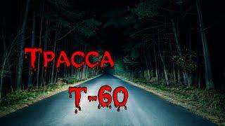 СТРАШНЫЕ ИСТОРИИ НА НОЧЬ - ТРАССА Т-60