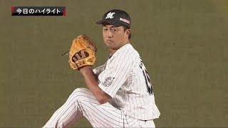 9月8日(火) vs北海道日本ハムファイターズ ダイジェスト