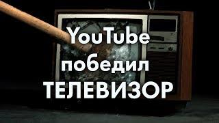 YouTube официально победил телевизор