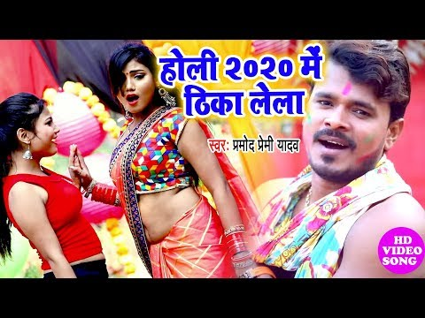 #Pramod Premi Yadav 2020 सुपरहिट होली Video I Holi 2020 Me Thika Lela New Song