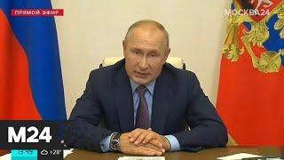 Путин оценил работу российского здравоохранения во время пандемии COVID-19 - Москва 24