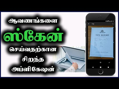 Powerful Portable PDF Scanner App Tamil | Adope Scan | Android Apps In Tamil