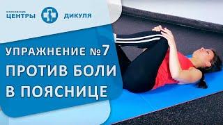 Комплекс обезболивающих упражнений для поясничного отдела позвоночника. Упражнение 7(, 2015-06-16T09:05:47.000Z)