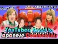 Japanese girls react to 【YouTubers React to Japanese Commercials】